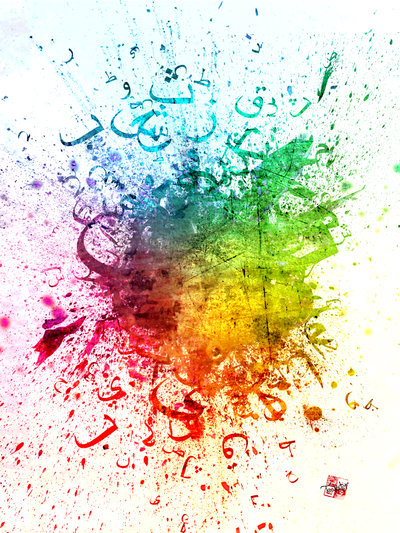 Of Digital Type And Uses Photoshop Experimentation With Colour Hue Saturation Within A Technique Effect Bursting Design Shows